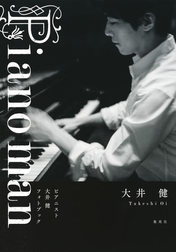 Piano man ピアニスト大井健 フォトブック / 大井健