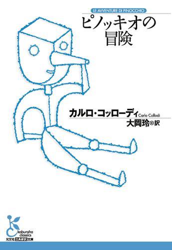 ピノッキオの冒険 / 大岡玲
