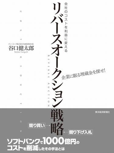会社のコストを利益に変える リバースオークション戦略 / 谷口健太郎