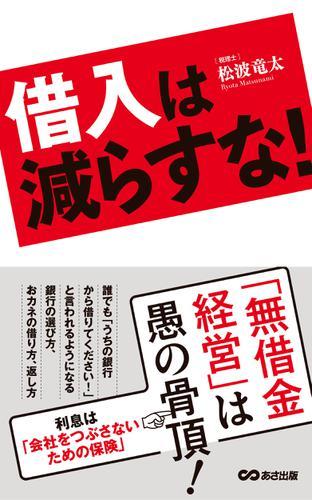 借入は減らすな!―――『無借金経営』は愚の骨頂! / 松波竜太