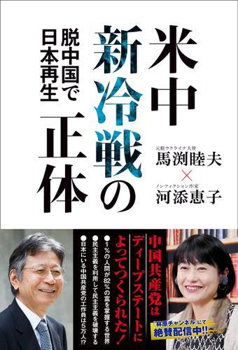 米中新冷戦の正体 - 脱中国で日本再生 - / 馬渕睦夫