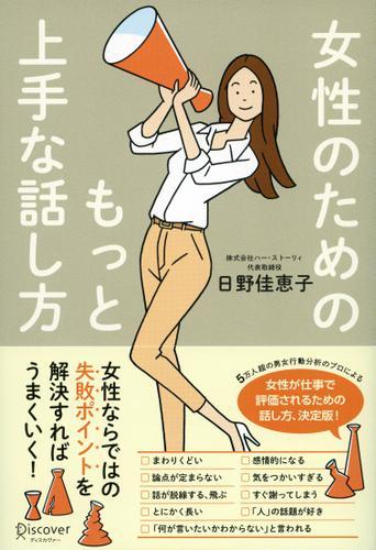 女性のためのもっと上手な話し方 / 日野佳恵子