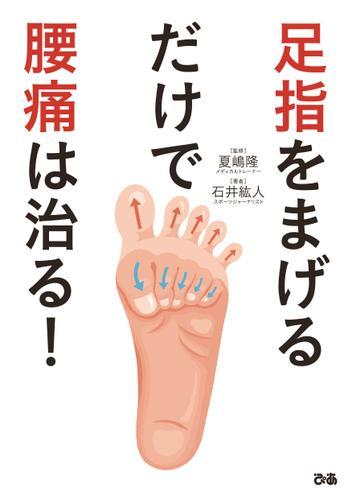 足指をまげるだけで腰痛は治る! / 夏嶋隆