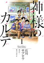 神様のカルテ(1) / 夏川草介
