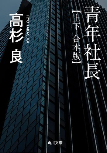 青年社長【上下 合本版】 / 高杉良