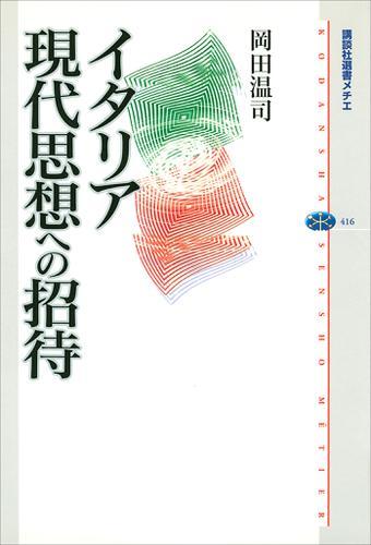 イタリア現代思想への招待 / 岡田温司