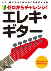 ゼロからチャレンジ! エレキ・ギター / リットーミュージック出版部
