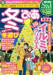 冬ぴあ関西版2017-2018