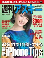 週刊アスキー No.1154(2017年11月28日発行)