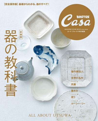 Casa BRUTUS特別編集 【新装版】器の教科書 / マガジンハウス