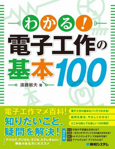 わかる! 電子工作の基本 100 / 遠藤敏夫
