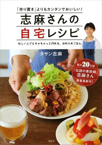 志麻さんの自宅レシピ 「作り置き」よりもカンタンでおいしい! / タサン志麻