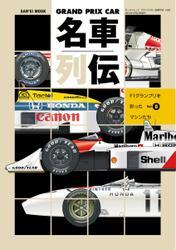 グランプリカー名車列伝 (Vol.8) / 三栄書房