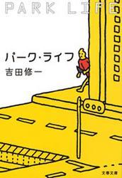 パーク・ライフ / 吉田修一