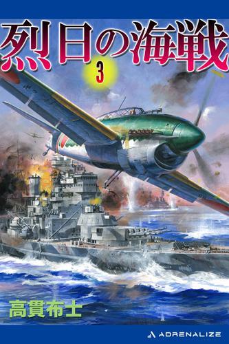 烈日の海戦(3) / 高貫布士