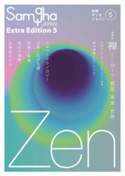 別冊サンガジャパン (Vol.5) / サンガ