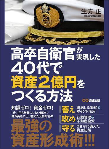 高卒自衛官が実現した 40代で資産2億円をつくる方法 / 生方正
