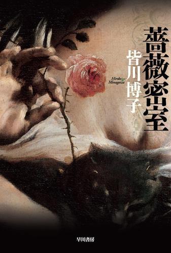 薔薇密室 / 皆川 博子