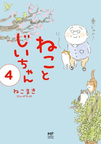 【電子限定フルカラー版】ねことじいちゃん4 / ねこまき(ミューズワーク)