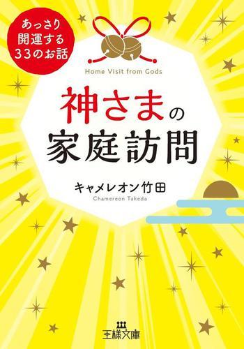 神さまの家庭訪問 / キャメレオン竹田