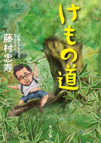 けもの道 / 藤村忠寿