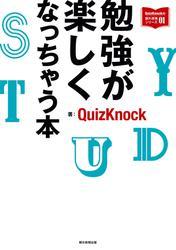 QuizKnockの課外授業シリーズ(1) 勉強が楽しくなっちゃう本 / Quizknock