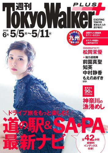 週刊 東京ウォーカー+ No.6 (2016年5月4日発行) / TokyoWalker編集部
