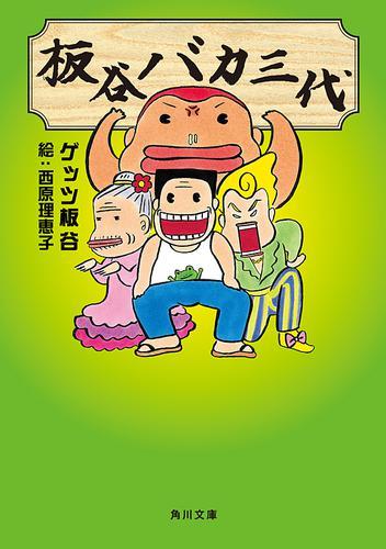 板谷バカ三代 / ゲッツ板谷
