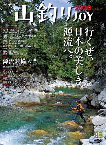 山釣りJOY 2020 vol.4 / 山と溪谷社=編