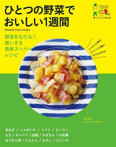 食べようびMOOK  ひとつの野菜でおいしい1週間 / オレンジページ