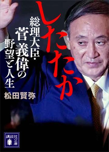 したたか 総理大臣・菅義偉の野望と人生 / 松田賢弥