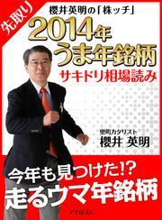 櫻井英明の「株ッチ」2014年うま年銘柄 サキドリ相場読み / アイロゴス