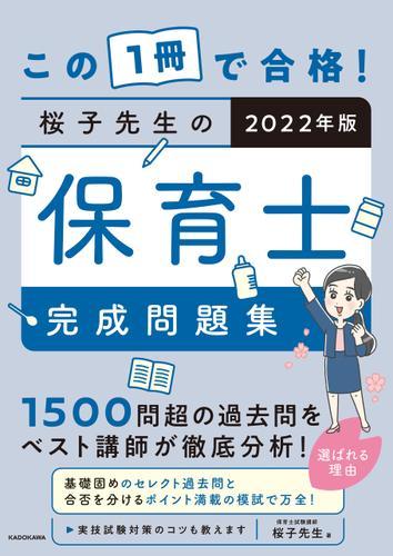 この1冊で合格! 桜子先生の保育士 完成問題集 2022年版 / 桜子先生