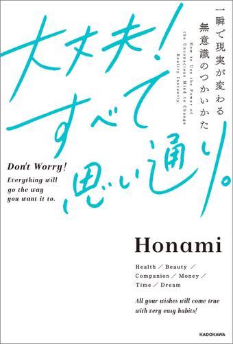 大丈夫!すべて思い通り。 一瞬で現実が変わる無意識のつかいかた / Honami