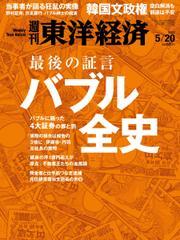 週刊東洋経済 (2017年5/20号)