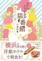 ホテルクラシカル猫番館 横浜山手のパン職人 / 小湊悠貴