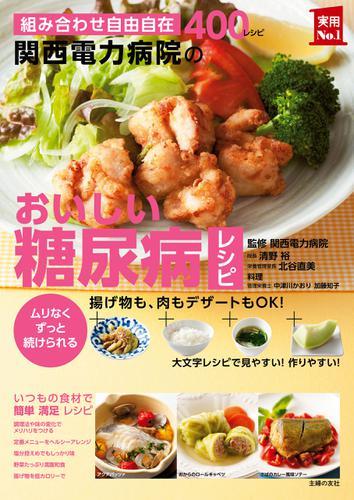 関西電力病院のおいしい糖尿病レシピ / 清野裕
