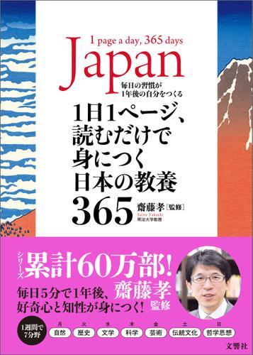 1日1ページ、読むだけで身につく日本の教養365 / 齋藤孝