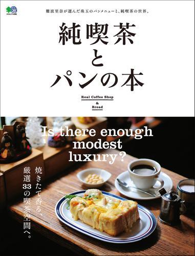 純喫茶とパンの本 / ムック編集部