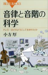 音律と音階の科学 ドレミ…はどのようにして生まれたか