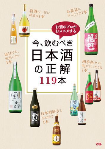 今、飲むべき日本酒の正解 119本 / ぴあ編集部
