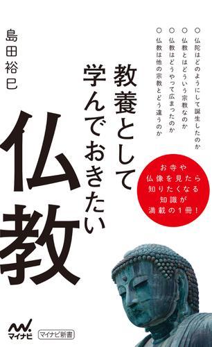 教養として学んでおきたい仏教 / 島田裕巳