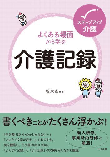 よくある場面から学ぶ介護記録 / 鈴木真