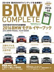 BMW COMPLETE(ビーエムダブリュー コンプリート) (VOL.66)