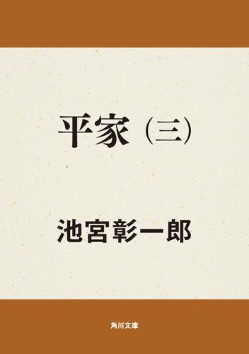 平家(三) / 池宮彰一郎