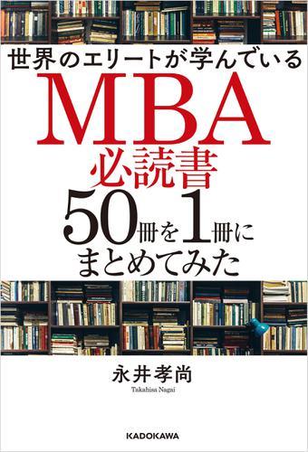 世界のエリートが学んでいるMBA必読書50冊を1冊にまとめてみた / 永井孝尚