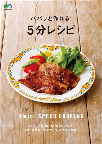 パパッと作れる! 5分レシピ / エイ出版社