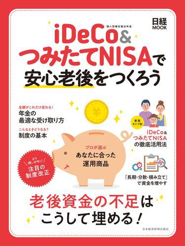 iDeCo&つみたてNISAで安心老後をつくろう / 日本経済新聞出版社