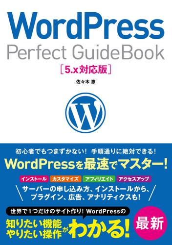 WordPress Perfect GuideBook 5.x対応版 / 佐々木恵