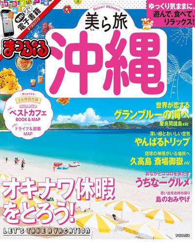 まっぷる 美ら旅沖縄 / 昭文社